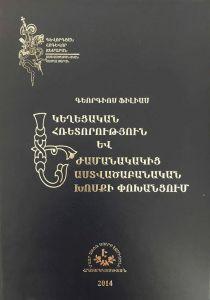 http://etchmiadzinlibrary.am/images/books/20/tmb/tmb0_georgios-filias-ekegecakan-hretorutyun-2014_ltV44.jpg