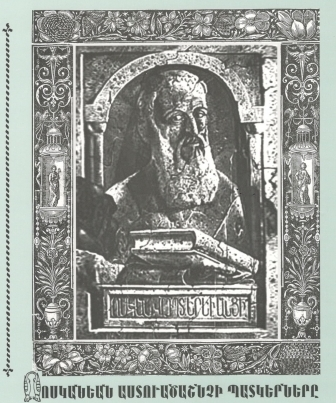 "New Publication on the Images in the ""Voskanyan"" Bible"